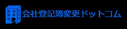 小平市で会社登記は手塚司法書士