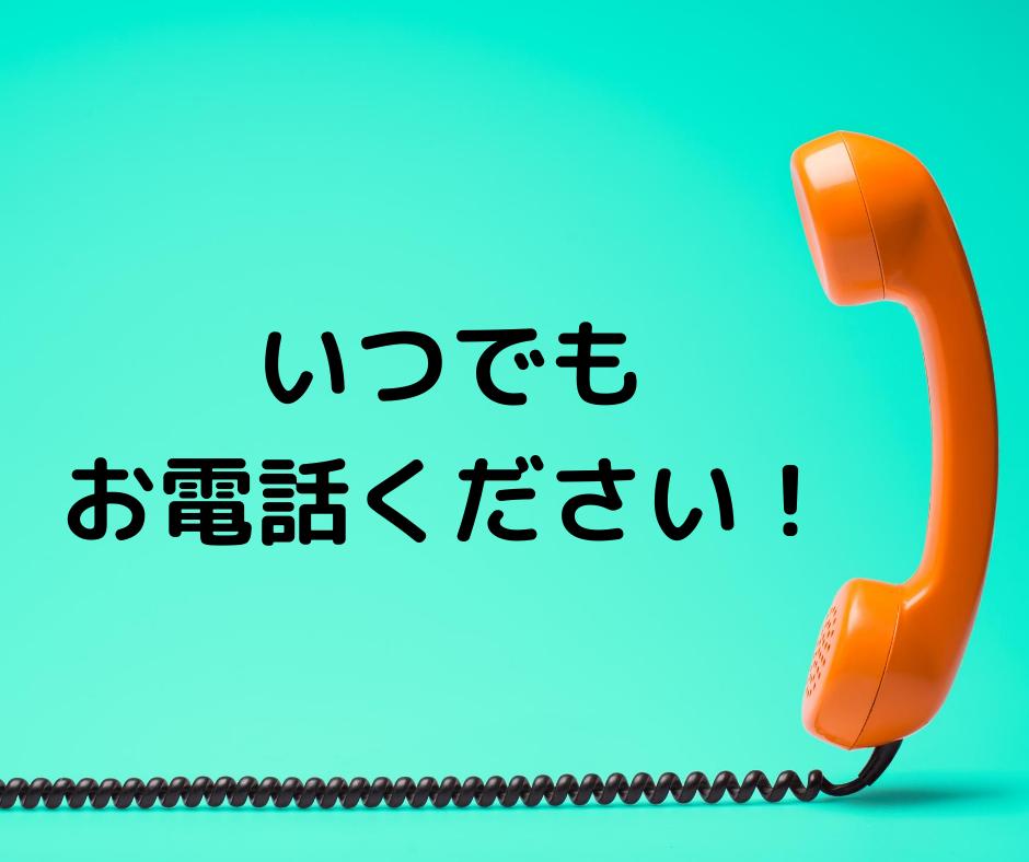いつでもお電話ください!