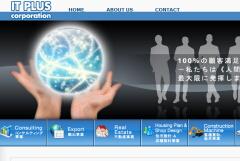 ITプラスホームページ