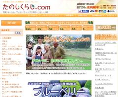 たのしくらしのホームページ:手塚司法書士事務所